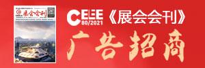 第80届中国教育装备展示会《展会会刊》